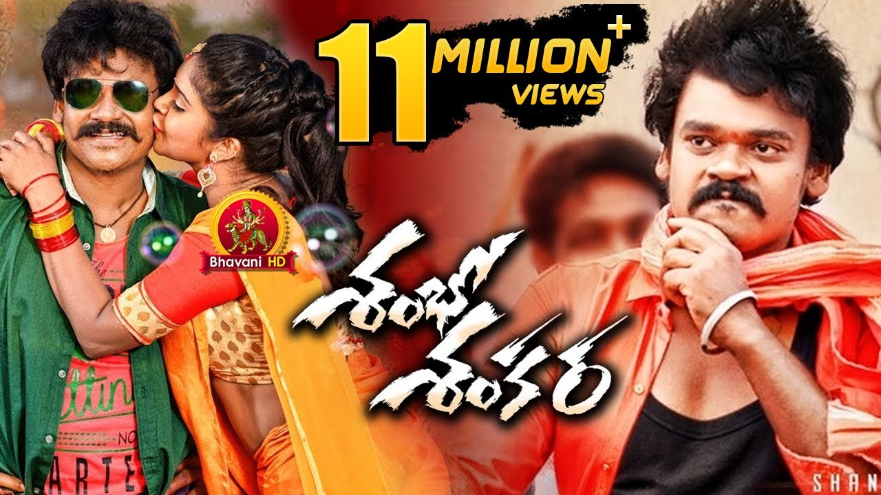 Download Shambho Shankara Full Movie - 2018 Telugu Full Movies - Shakalaka Shankar, Karunya