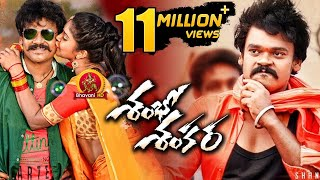 Shambho Shankara Full Movie - 2018 Telugu Full Movies - Shakalaka Shankar, Karunya streaming