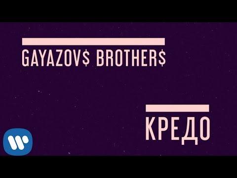 GAYAZOV$ BROTHER$ - Кредо | Official Lyric Video thumbnail