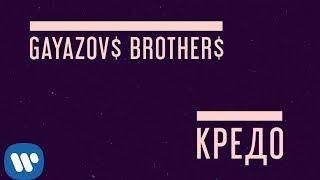 GAYAZOV$ BROTHER$ - Кредо | Official Lyric Video