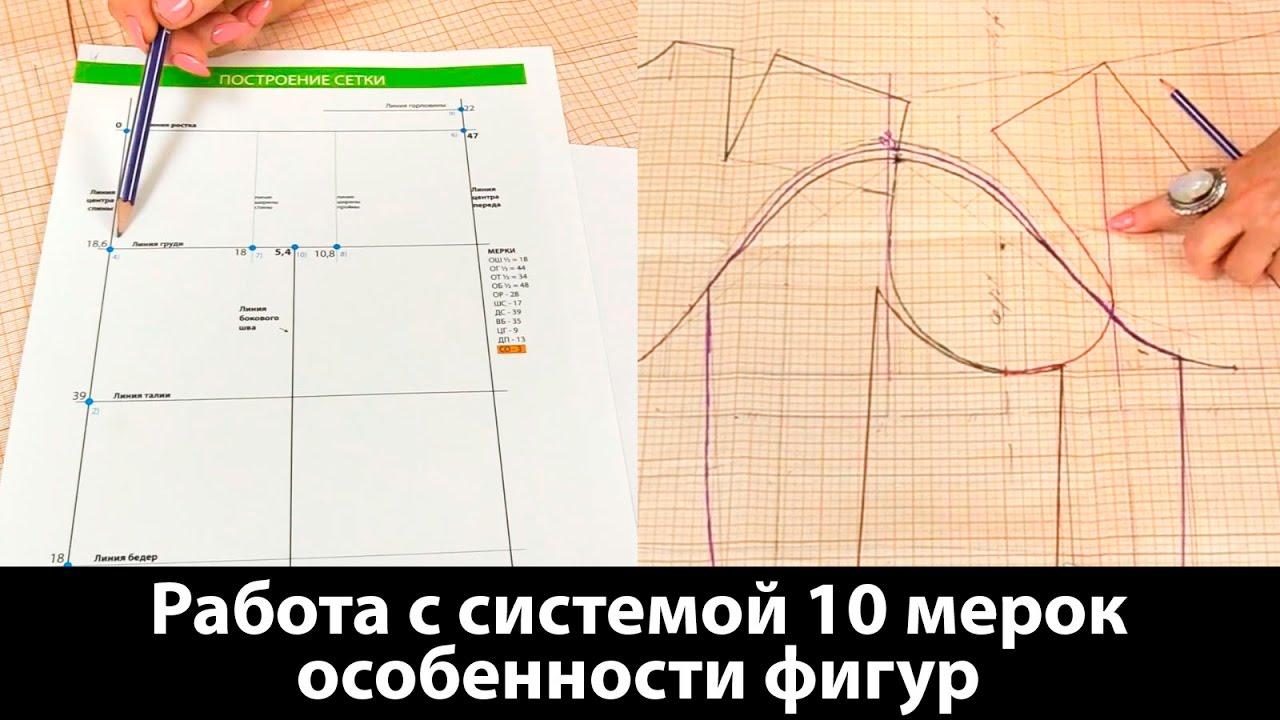Построить основу выкройку по м азаровой по 10 меркам фото 1