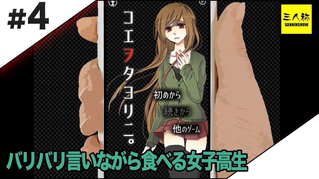 #4【三人称】知らない女子高生と電話する鉄塔のコエヲタヨリニ。