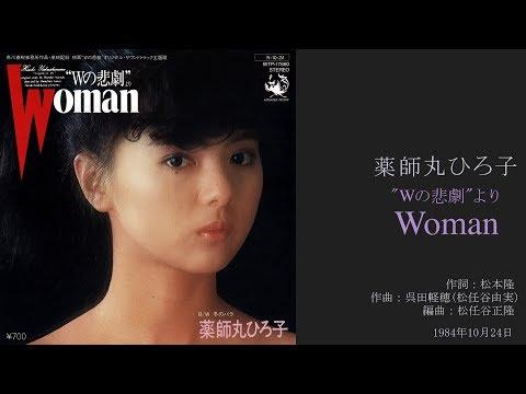 """薬師丸ひろ子「Woman """"Wの悲劇""""より」 4thシングル, 1984年10月 [HD 1080p]"""