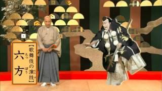 歌舞伎『勧進帳』の六法と花道 техника