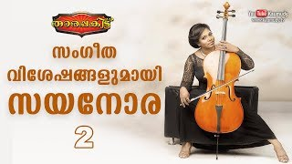 An Open Chat with Singer Sayanora Philip | Tharapakittu | Kaumudy TV | Part 02