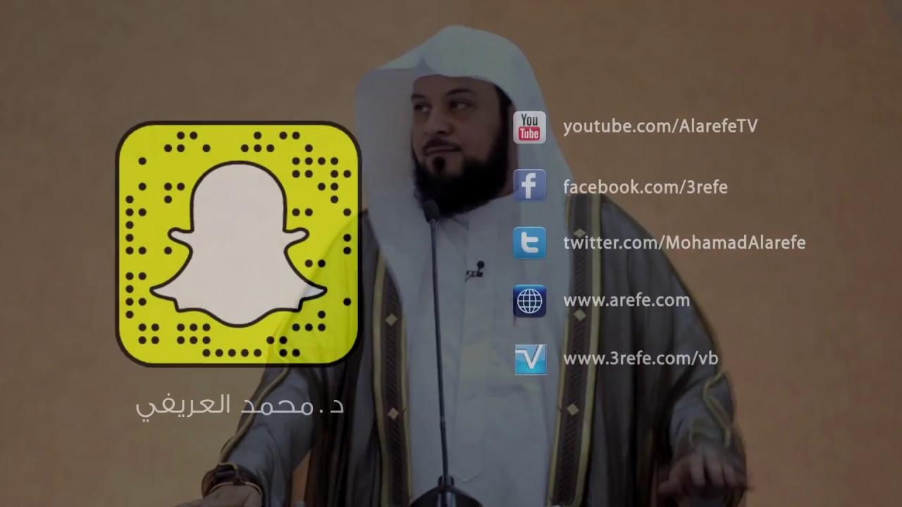 د. محمد العريفي:النظافة في الاسلام   د. محمد العريفي