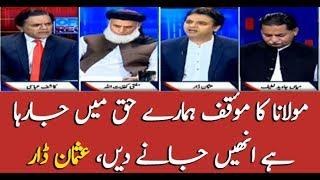 'Maulana's rally will go in our favor'; says Usman Dar