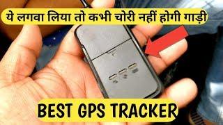 CAR को चोरी होने से कैसे बचाएँ    BEST GPS TRACKER FOR CAR
