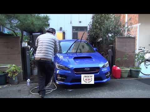 シュアラスターでWRXを洗車した結果 驚くほどピカピカに