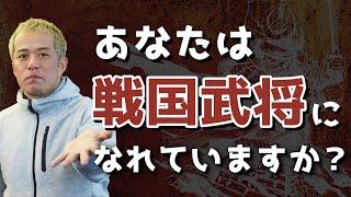 YouTube動画:【簡単にできる】セルフブランディングは戦国武将から学べ!