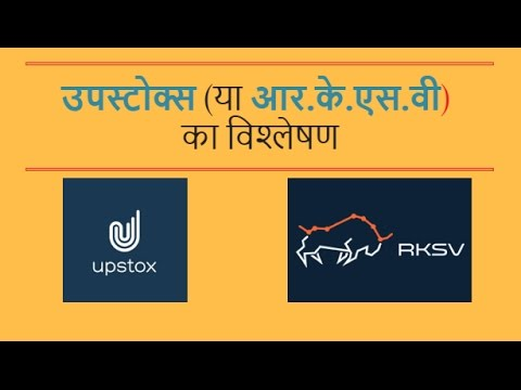 अपस्टोक्स (या आर.के.एस.वी) का विश्लेषण, Upstox Review in Hindi - Discount Stock Brokers in India