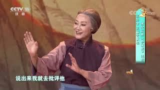[梨园闯关我挂帅]现在京剧《沙家浜》选段 演唱:王为念 王丽云  CCTV戏曲