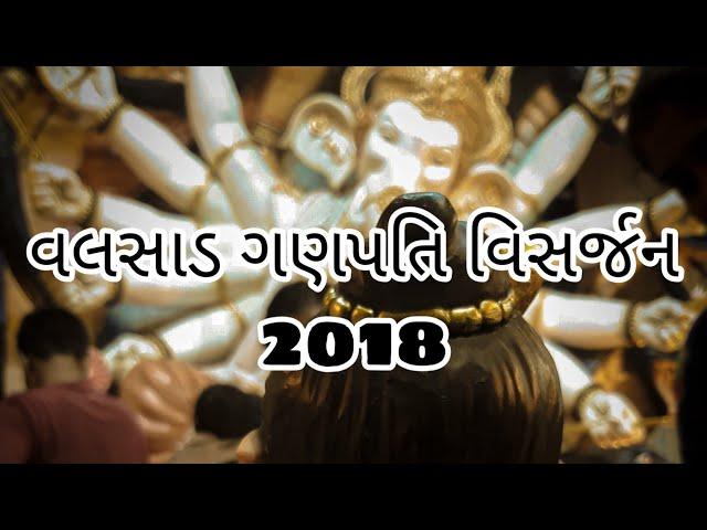 ????? ????? ??????? 2018    Valsad Ganpati Utshav    RM Videography and editing