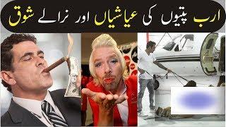7 Strange Things Done By Millionaires   Urdu/Hindi