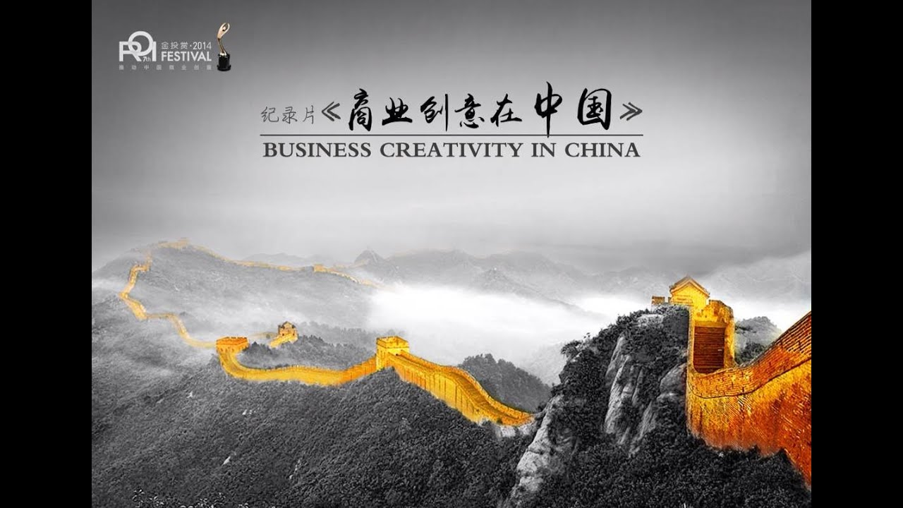 Business Creativity in China Documentary | FunnyDog.TV