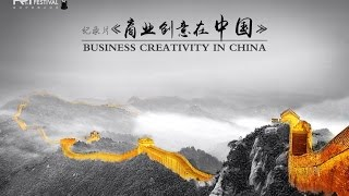 Business Creativity in China Documentary