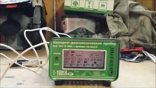 Автоелектрика Т-1001а