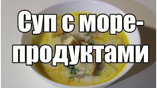 Суп с морепродуктами / Cheese soup with seafood | Видео Рецепт