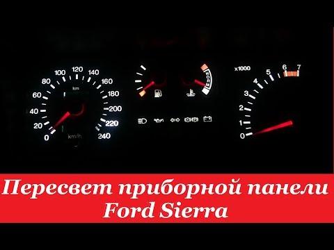 """""""COMFORT LIGHT"""" Пересвет/тюнинг приборных панелей. Ford Sierra"""
