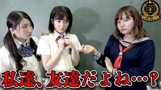 【ボンボン学園】女子メンバーがガチ喧嘩、、、学校の教室でお悩み相談コーナーやってみた!【はちゃめちゃHR】 thumbnail
