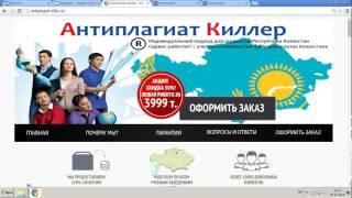 Программа Антиплагиат Киллер  теперь и в Казахстане. http://antiplagiat-killer.kz/