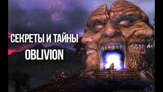 Oblivion СЕКРЕТЫ И ТАЙНЫ, которые вы пропустили