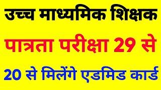 उच्च माध्यमिक शिक्षक पात्रता परीक्षा 29 दिसम्बर से, 20 से जारी होंगे एडमिट कार्ड | MP Teacher Exam 2