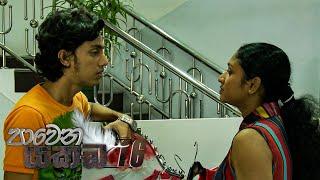 Pawena Yakada | Episode 16 - (2021-02-01) | ITN Thumbnail