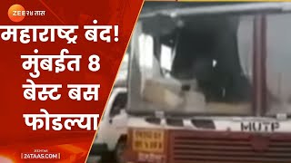 Maharashtra Bandh   Mumbai   8 Buses Vandalized By Protesters In Mumbai