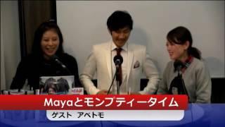 mayaとモンプティータイム2016年11月27日放送分