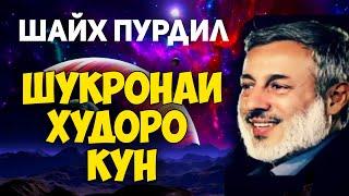 Шайх М С Пурдил Гирёнам Кард ШЕРИ АЛЛОХ Суханхо Тиллои