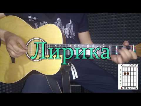 Песни под гитару. Сектор Газа Лирика аккорды