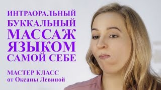 интраоральный массаж языком самой себе. массаж для омоложения лица