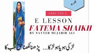 FATEMA SHAIKH  E-LESSON