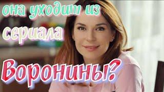 Екатерина Волкова уходит из сериала Воронины? / правда или нет?