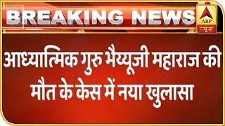 Shocking Revelations In Bhaiyyuji Maharaj Death Case | ABP News