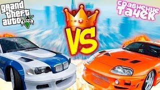 GTA 5 Моды: BMW M3 из NFS VS Toyota Supra из ФОРСАЖА