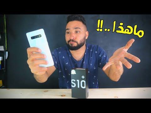 ماذا وقع بعد أسبوع من الإستخدام | Samsung Galaxy S10 Plus