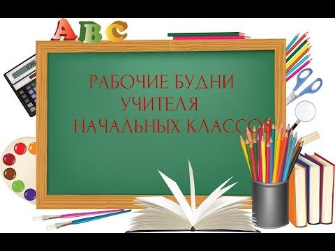 Курсы повышения квалификации учителей начальных классов