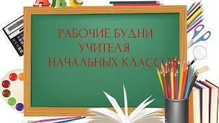 VLOG/ВЛОГ. Рабочие будни учителя начальных классов.