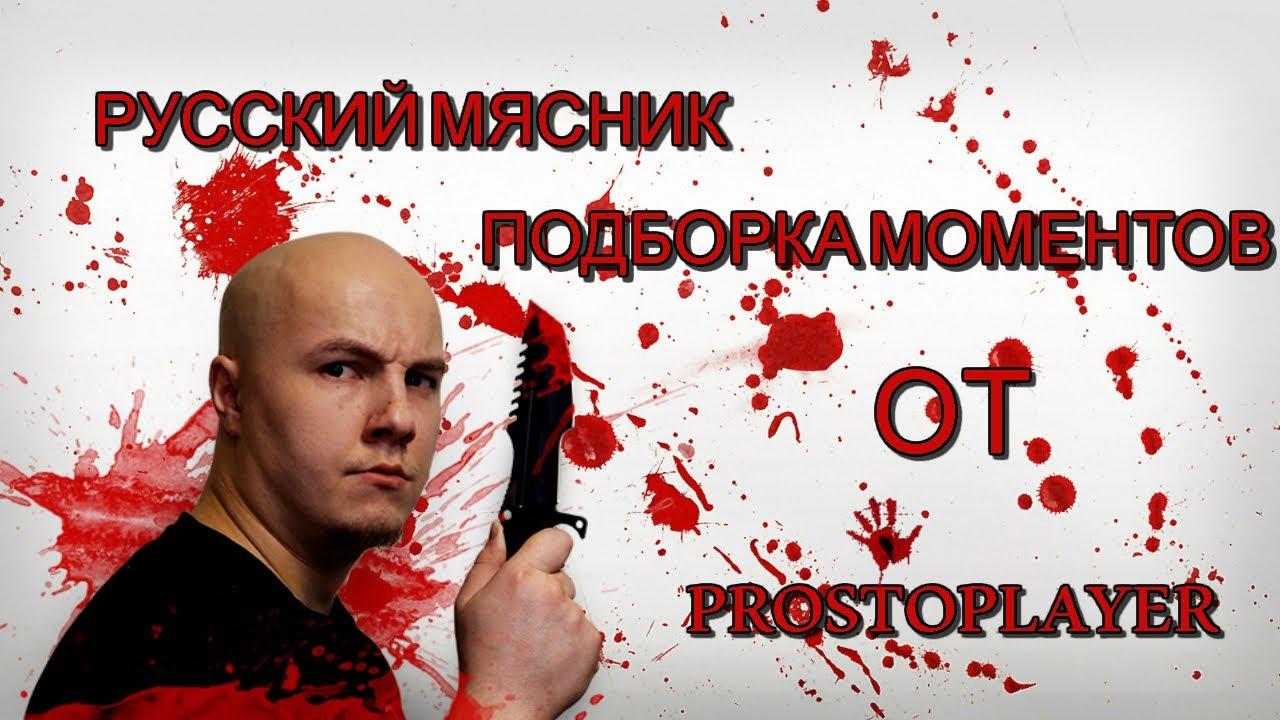 Русский мясник поздравление