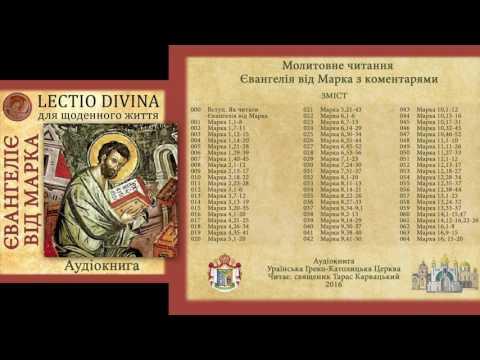 Lectio divina. Для щоденного життя. Євангеліє від Марка.