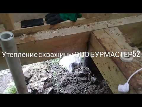 Как утеплить скважину если дом на сваях ООО БУРМАСТЕР52