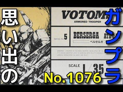 1076 TAKARA 1/35 ATM-Q-64 ベルゼルガ 再販版 Series No.5(幡池裕行 illustration ver.) 『装甲騎兵ボトムズ 』