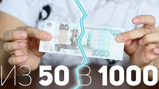 Как 50 рублей превратить в 1000 [How to]