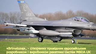Британия вооружает Украину / Британия ведет переговоры с Украиной  о продаже ракет «Brimstone»