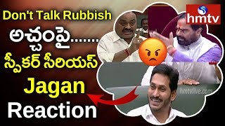 Donand#39;t Talk Rubbish | Speaker Tammineni Sitaram Serious On Acham Naidu | hmtv