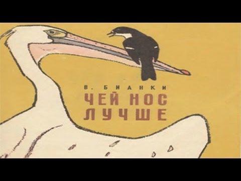 Рассказы Виталия Бианки читать сказки онлайн