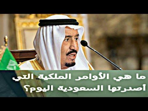 عاجل تفاصيل الأوامر الملكية السعودية..2017