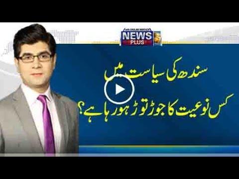 What type of making-breaking going on in Sindh's politics? - News Plus 21 November 2017
